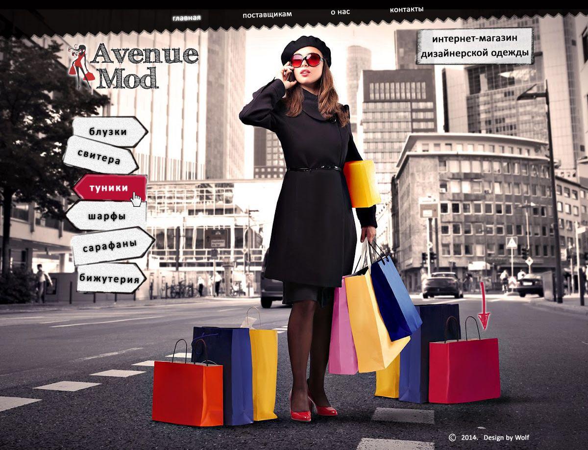 Креативный дизайн интернет магазина женской одежды - дизайнер v-wolf