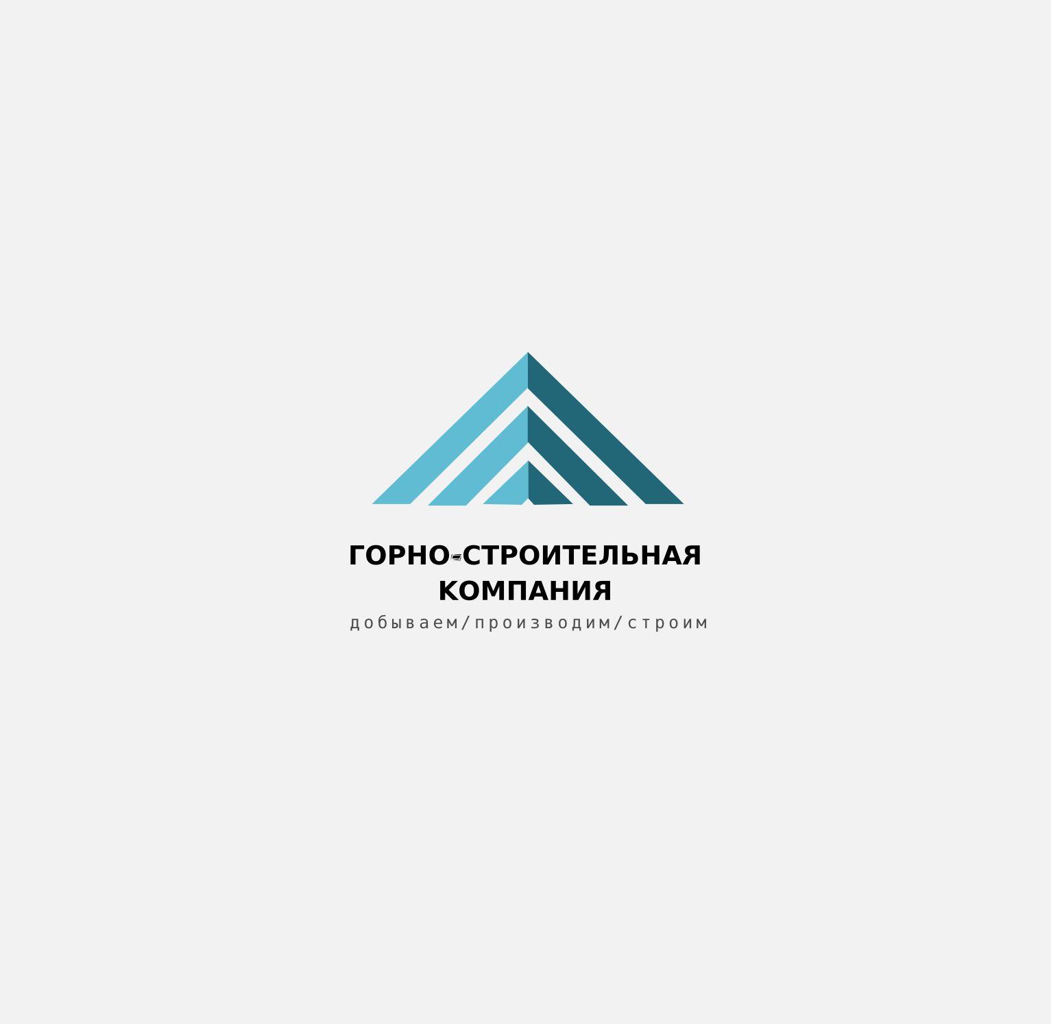 Логотип для Горно-Строительной Компании - дизайнер Evgenij