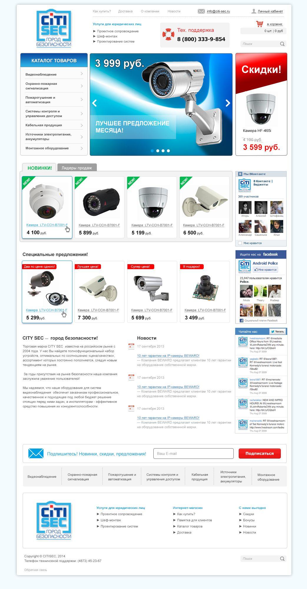 Дизайн интернет-магазина\сайта citi-sec.ru - дизайнер TankYoung
