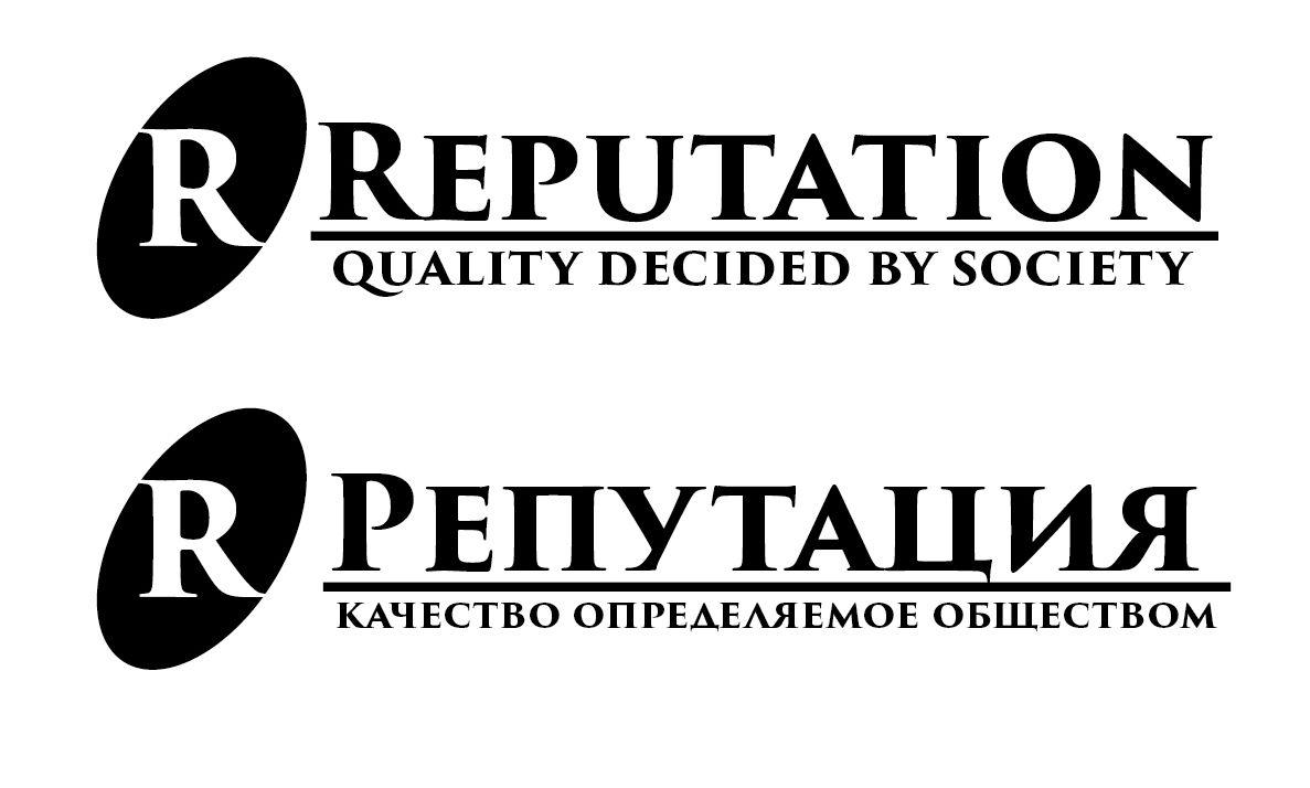 Логотип, визитка и шаблон презентации Reputation - дизайнер ABobrovskaya