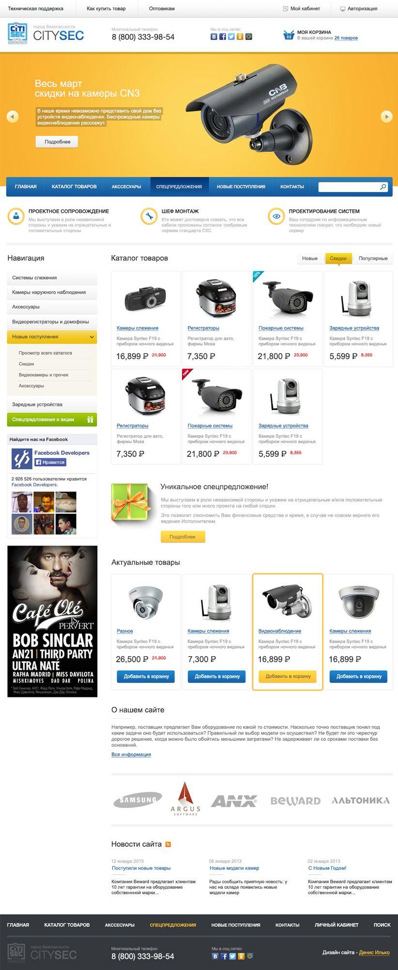 Дизайн интернет-магазина\сайта citi-sec.ru - дизайнер Unspoken
