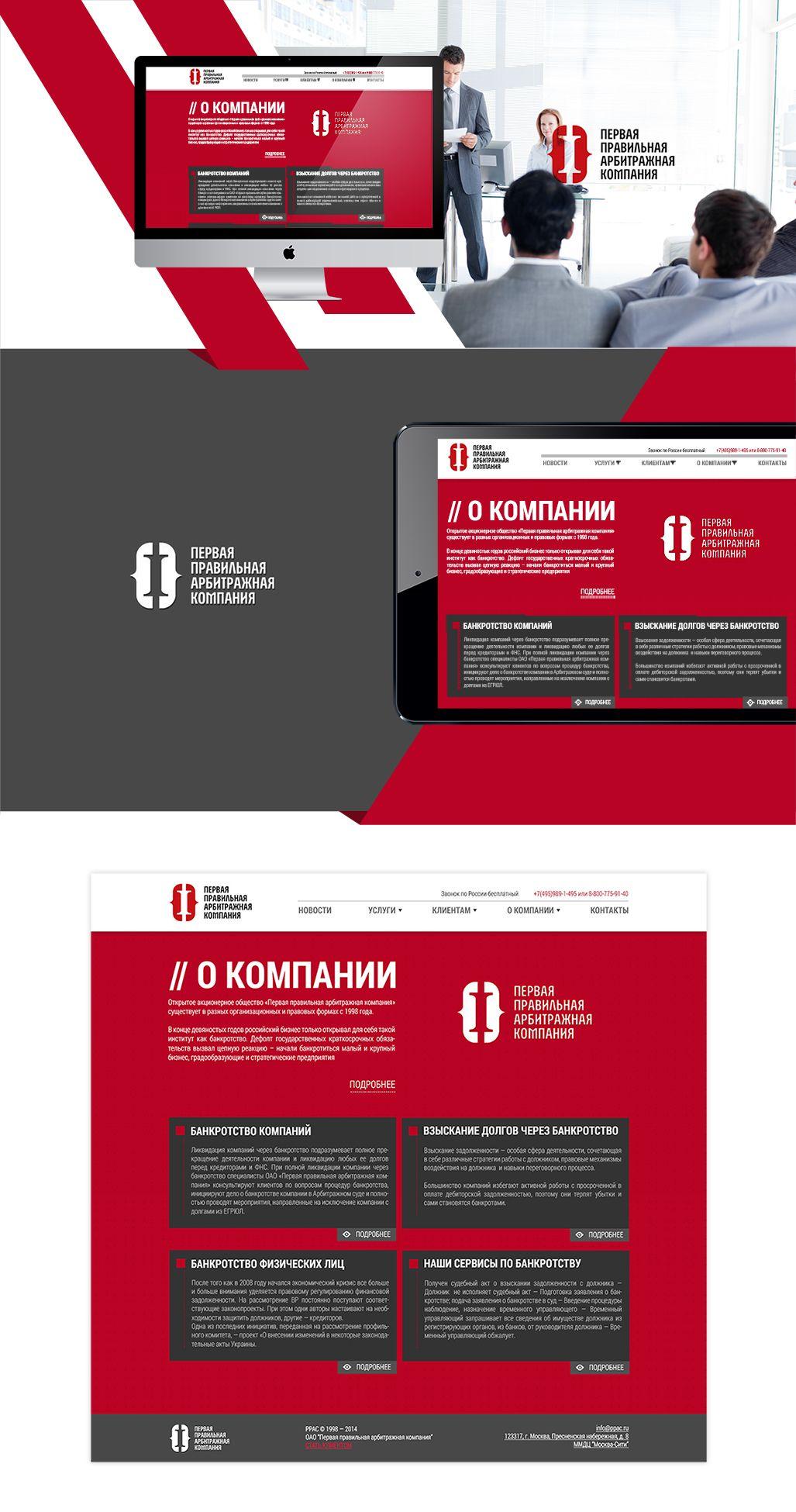 Дизайн главной страницы и типографика, Банкротство - дизайнер DynamicMotion