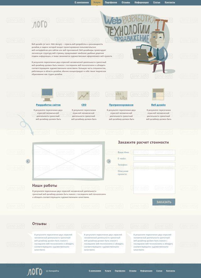 Дизайн сайта рекламного агентства - дизайнер Jane13