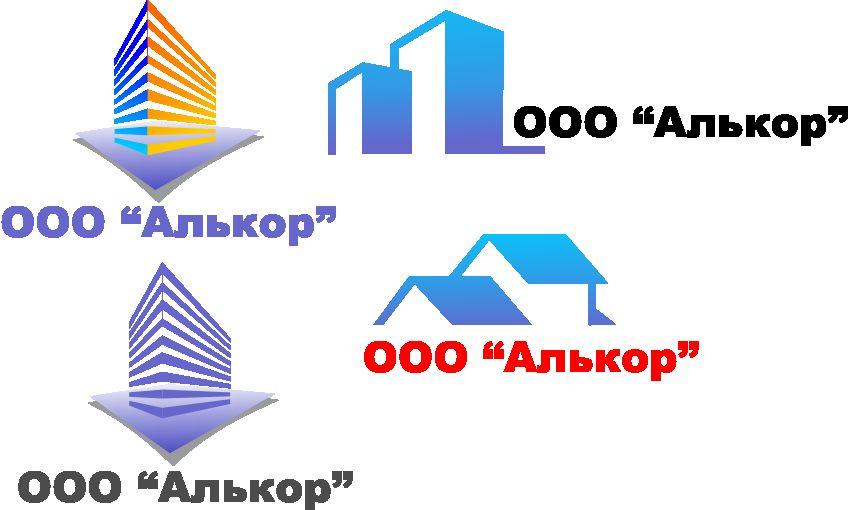 Логотип и фир.стиль для строительной организации - дизайнер aix23