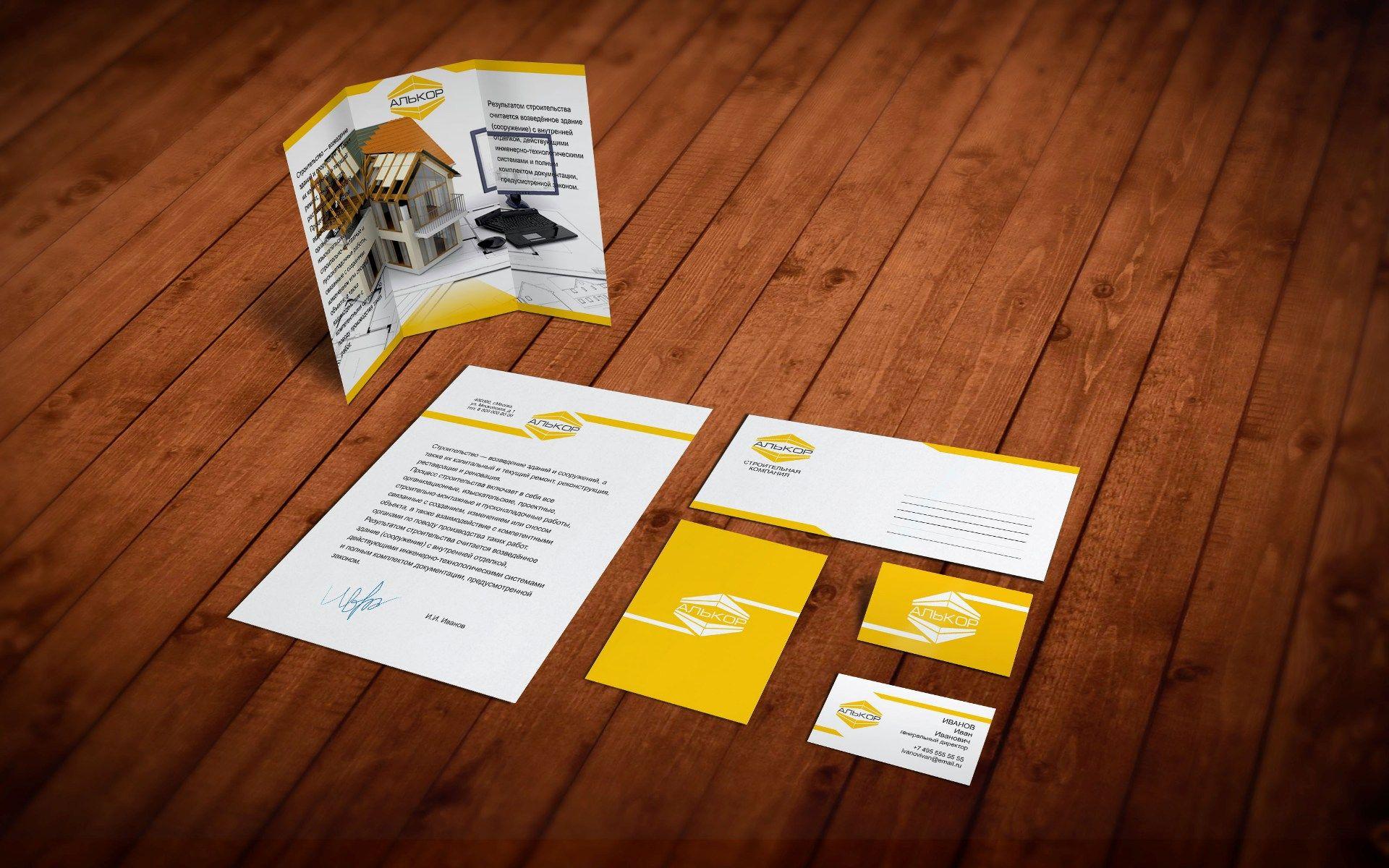 Логотип и фир.стиль для строительной организации - дизайнер yuldashbaev