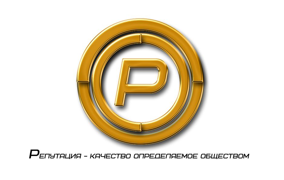 Логотип, визитка и шаблон презентации Reputation - дизайнер art-studia
