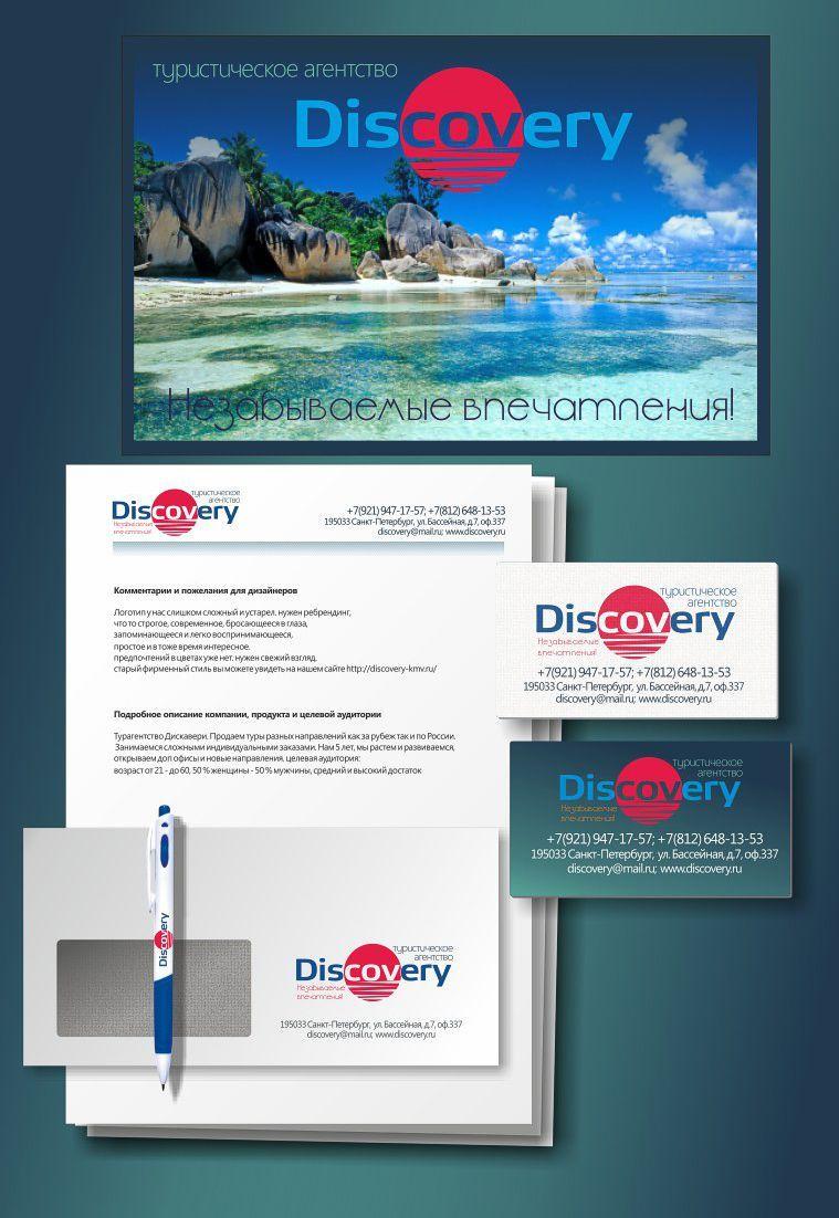 Логотип и фирм стиль для турагентства Discovery - дизайнер vchernets