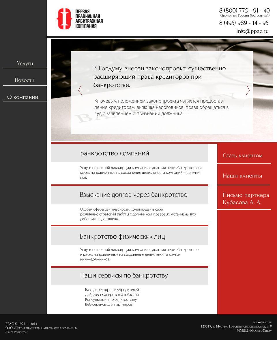Дизайн главной страницы и типографика, Банкротство - дизайнер Stephen