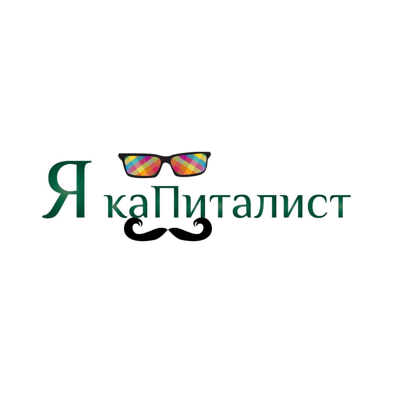 Я капиталист (лого для веб-сайта) - дизайнер Nikalaus