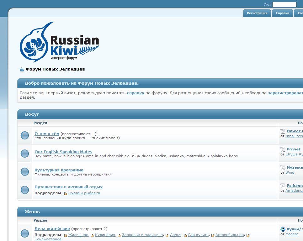 Логотип форума русских эмигрантов в Новой Зеландии - дизайнер andyul