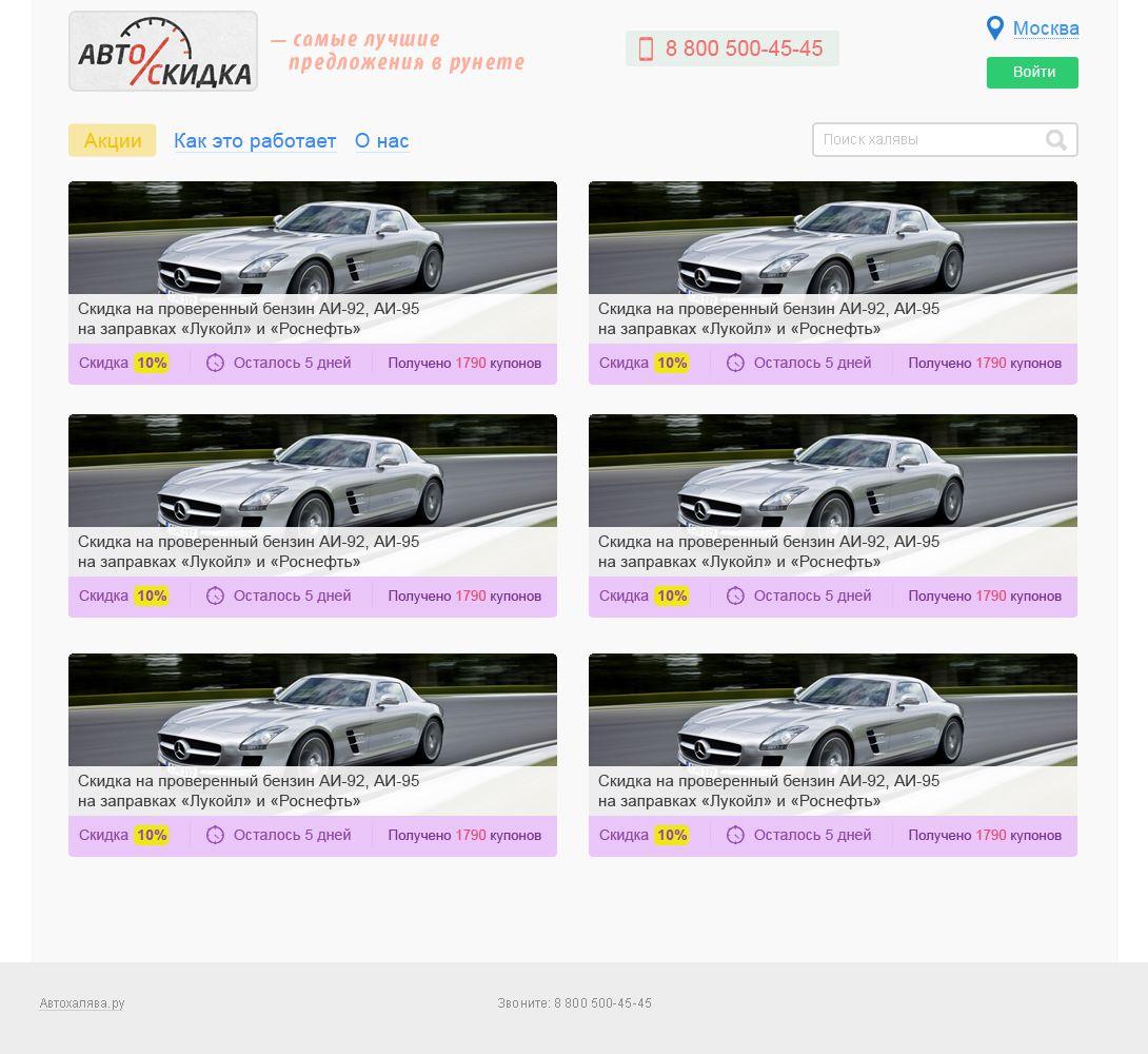 Дизайн сайта со скидками для автовладельцев - дизайнер webdude_
