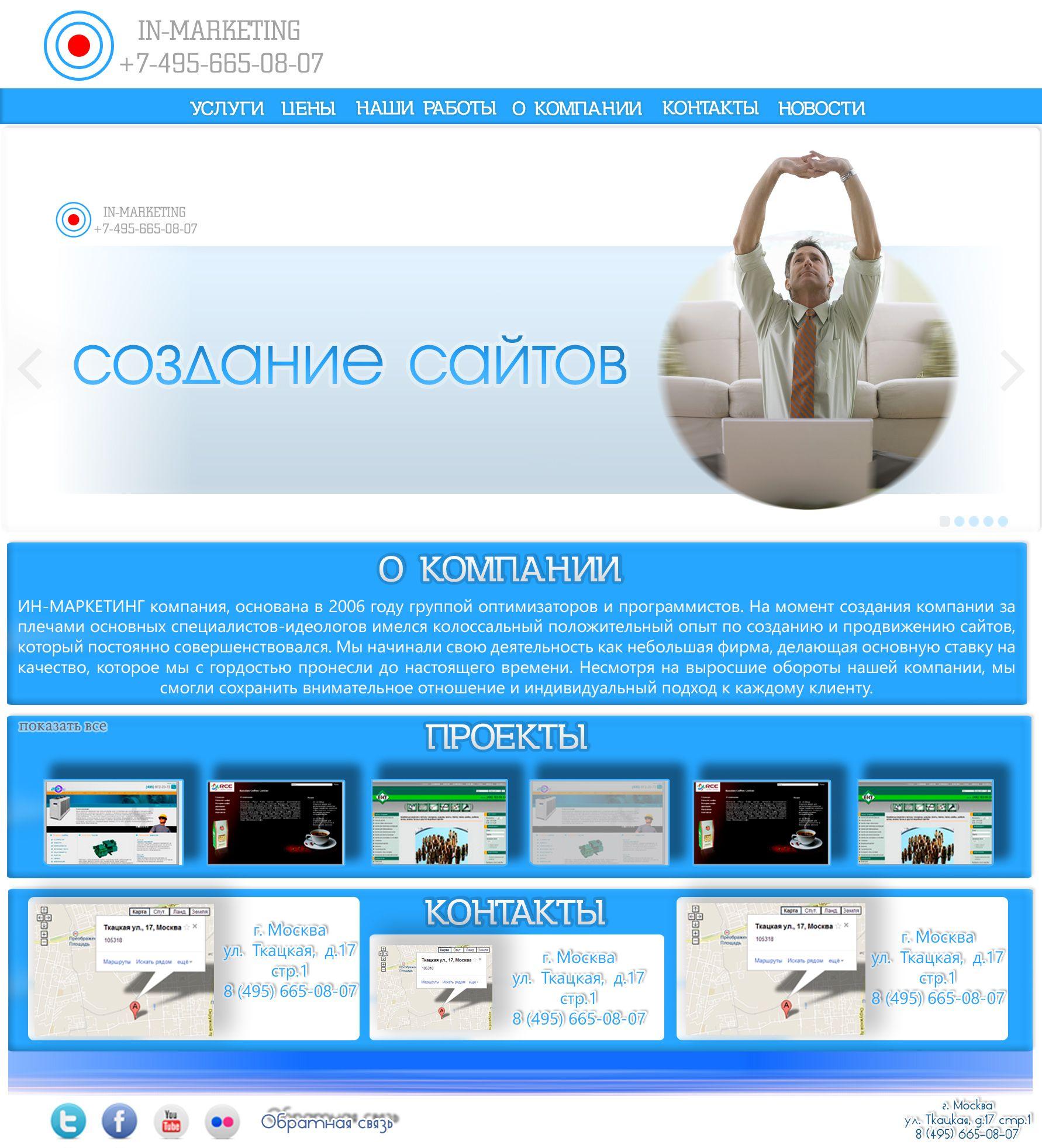 Дизайн главной веб-студии (современный дизайн) - дизайнер Emansi_fresh