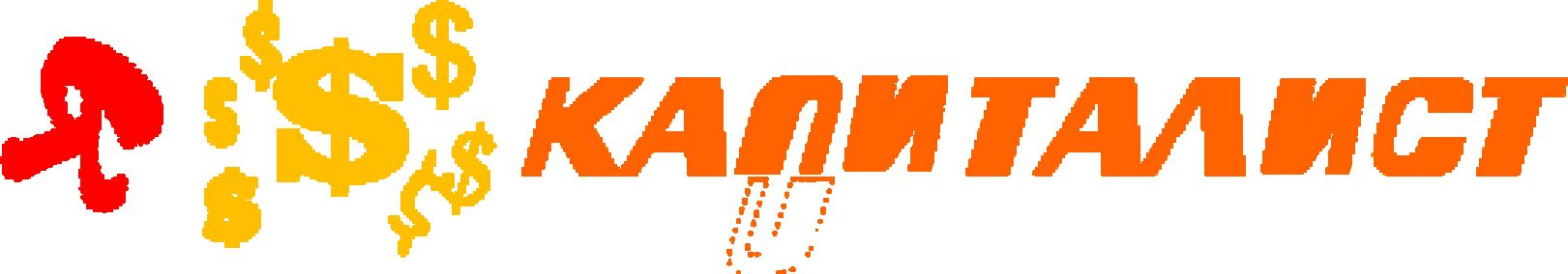 Я капиталист (лого для веб-сайта) - дизайнер Askar24