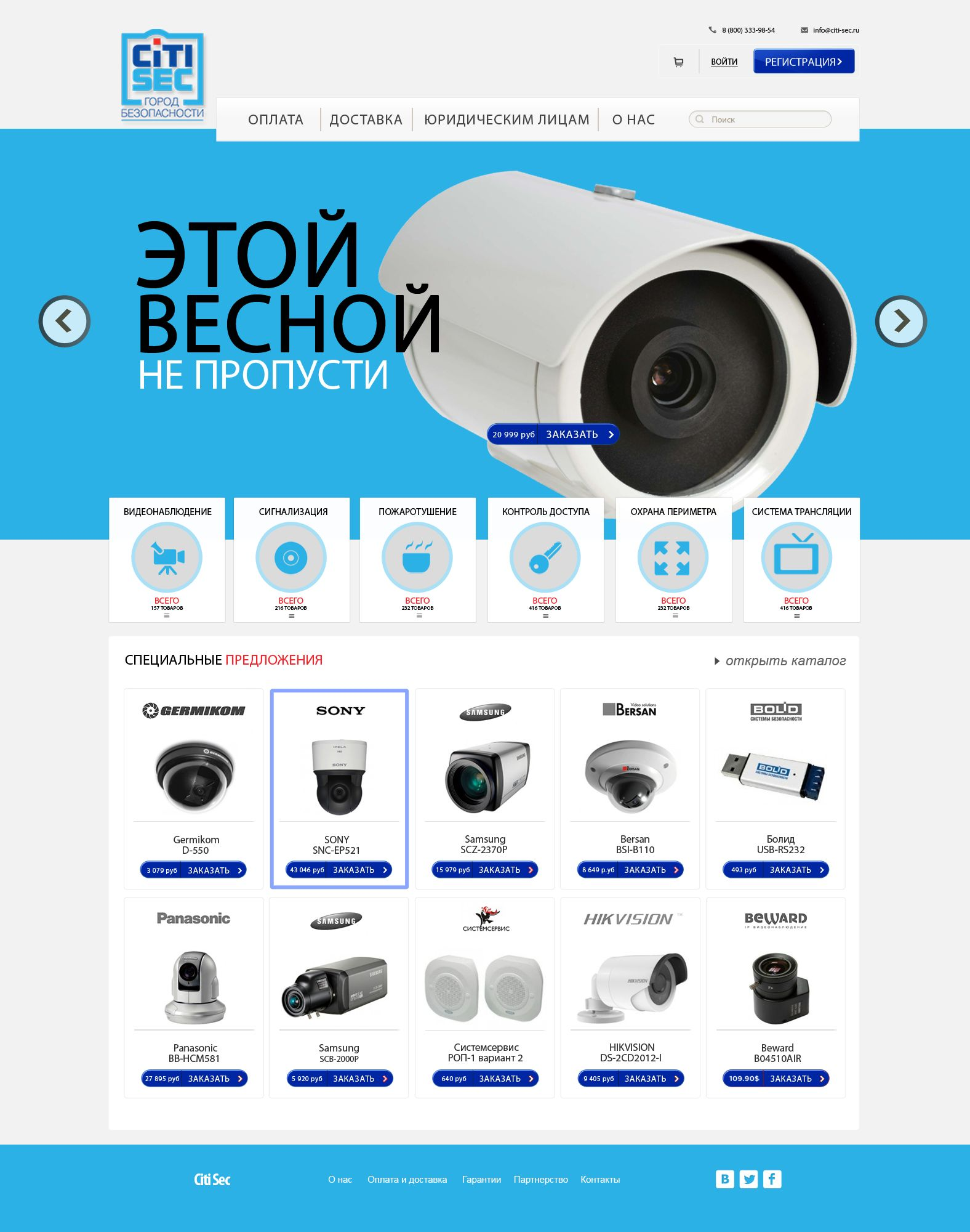Дизайн интернет-магазина\сайта citi-sec.ru - дизайнер akira_cherry