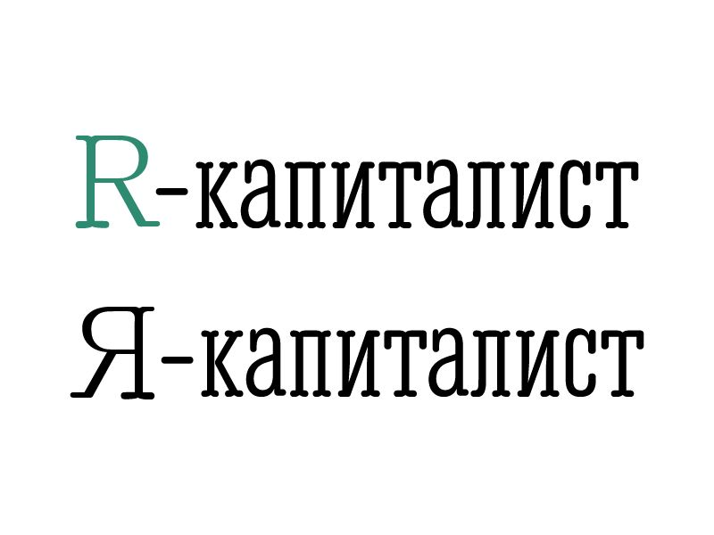 Я капиталист (лого для веб-сайта) - дизайнер igorsukhinin