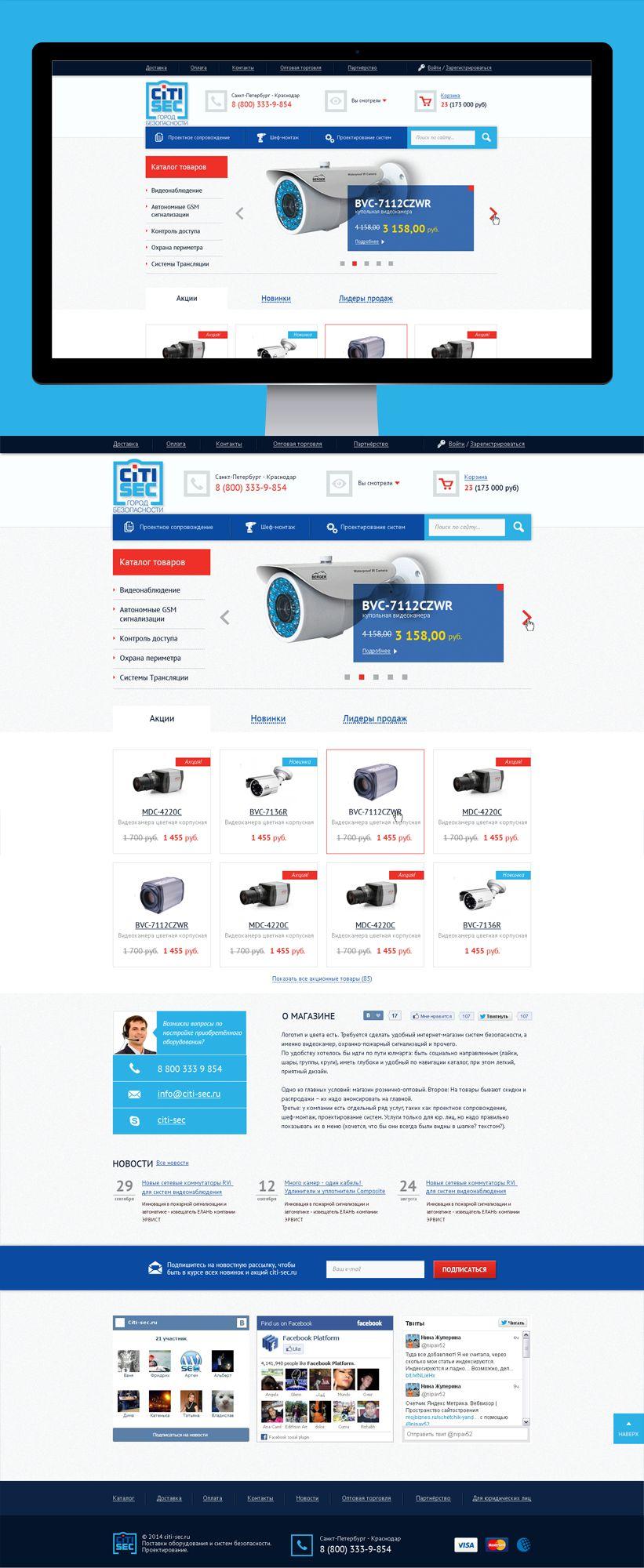 Дизайн интернет-магазина\сайта citi-sec.ru - дизайнер Betelgejze