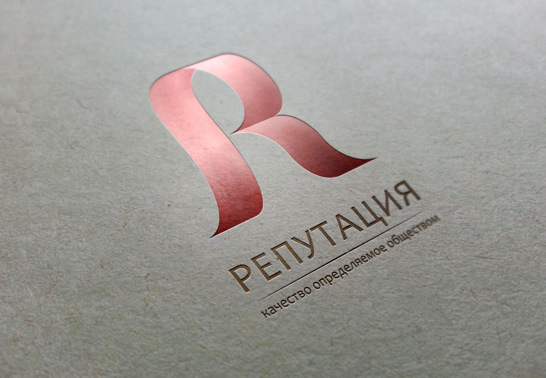 Логотип, визитка и шаблон презентации Reputation - дизайнер yuldashbaev