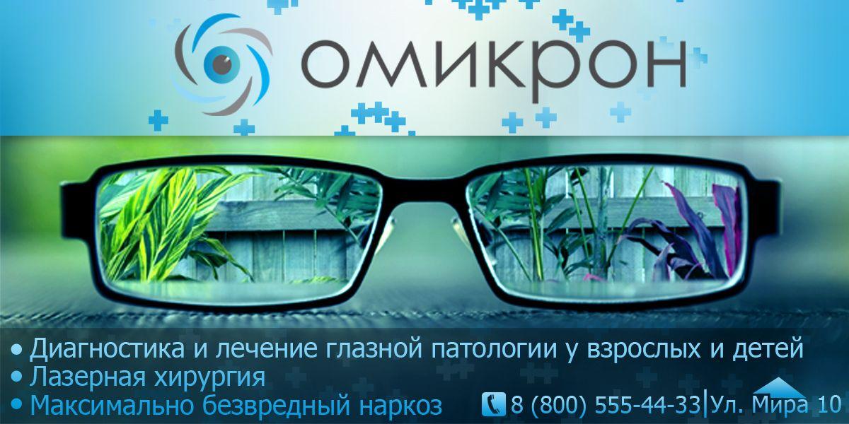 Баннер для офтальмологической клиники - дизайнер KILO_Sound