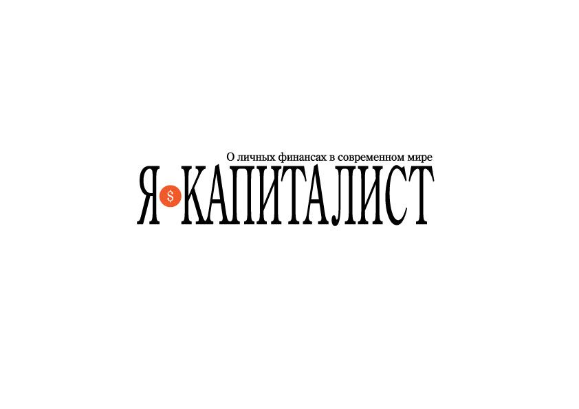 Я капиталист (лого для веб-сайта) - дизайнер Erlan84