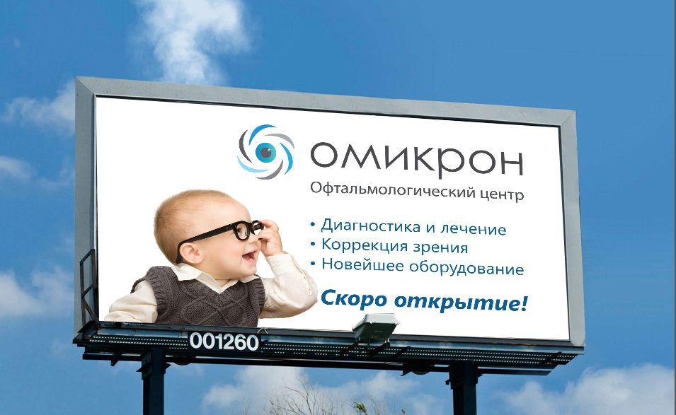 Баннер для офтальмологической клиники - дизайнер Sky4u