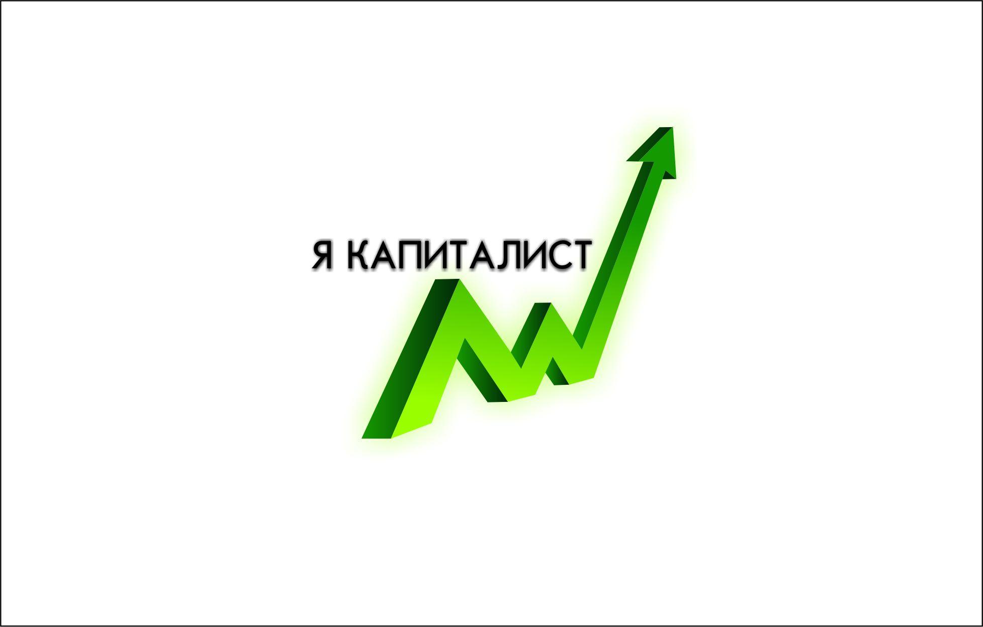 Я капиталист (лого для веб-сайта) - дизайнер La_persona