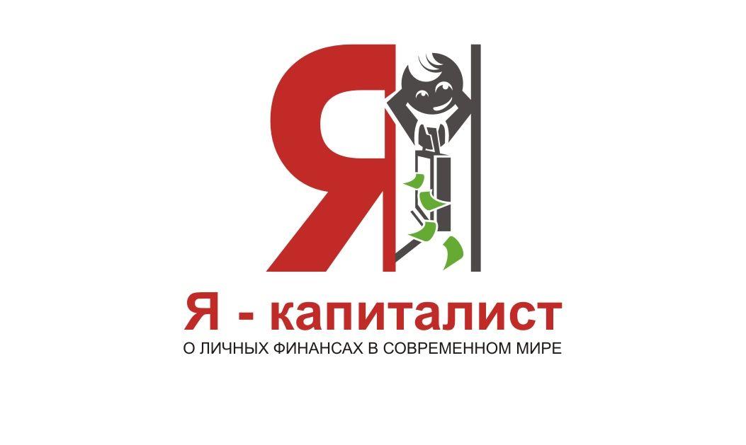 Я капиталист (лого для веб-сайта) - дизайнер LiXoOnshade