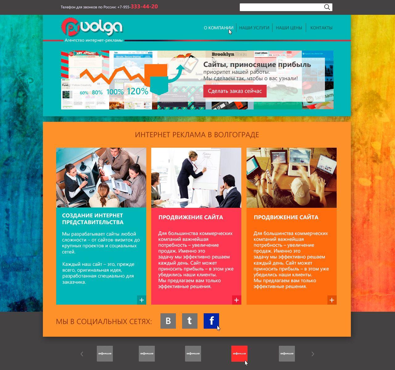 Дизайн сайта рекламного агентства - дизайнер Mei_Riko