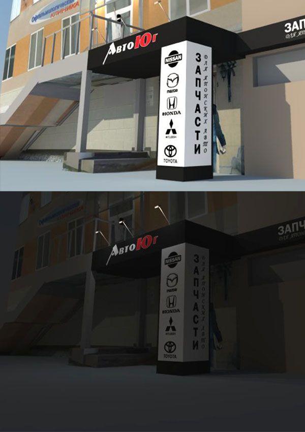 Вывеска для магазина запчастей - дизайнер stason2008