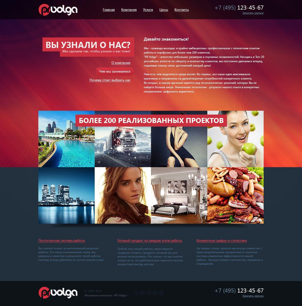 Дизайн сайта рекламного агентства - дизайнер winstonby