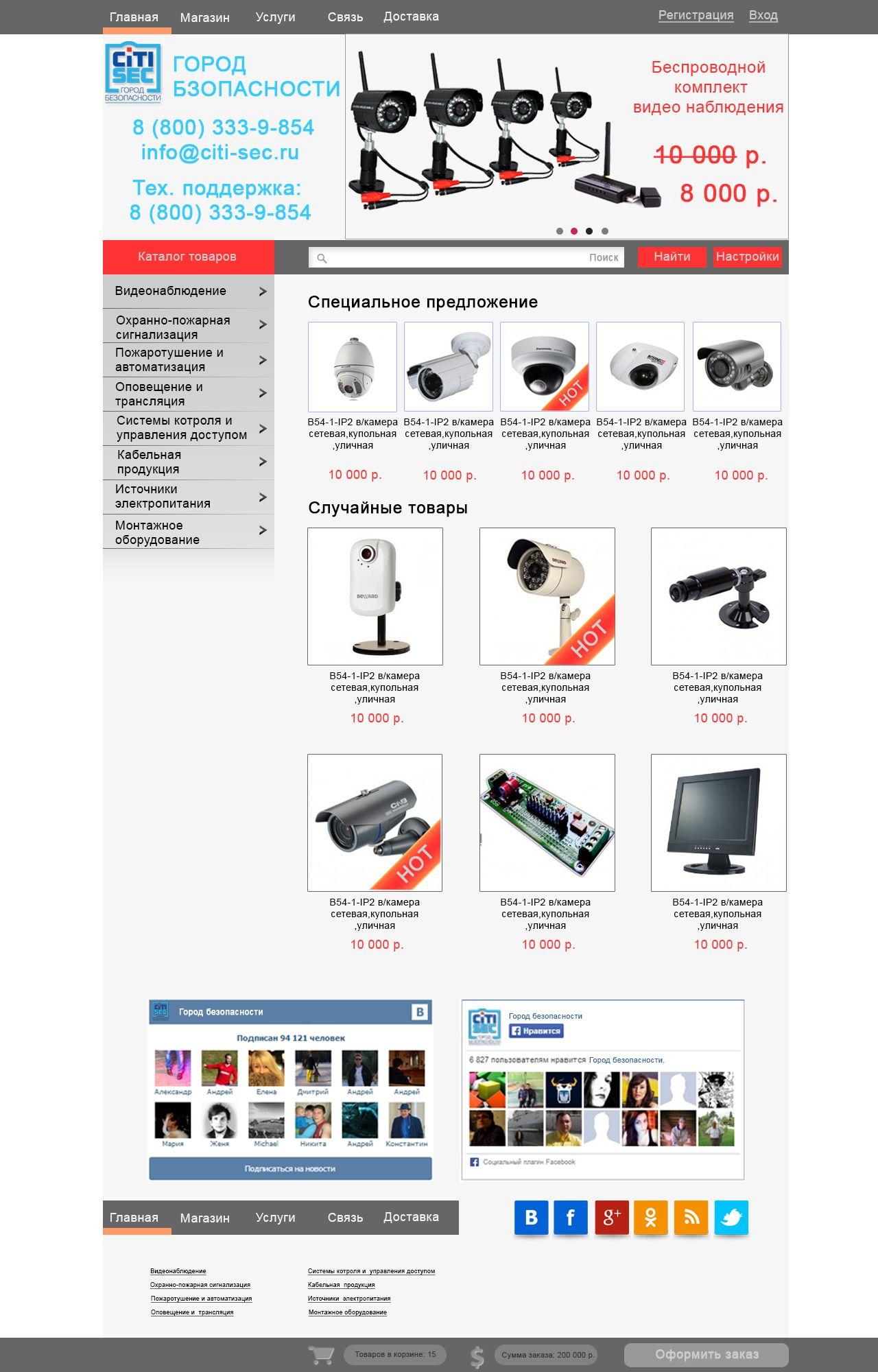 Дизайн интернет-магазина\сайта citi-sec.ru - дизайнер LLIaman