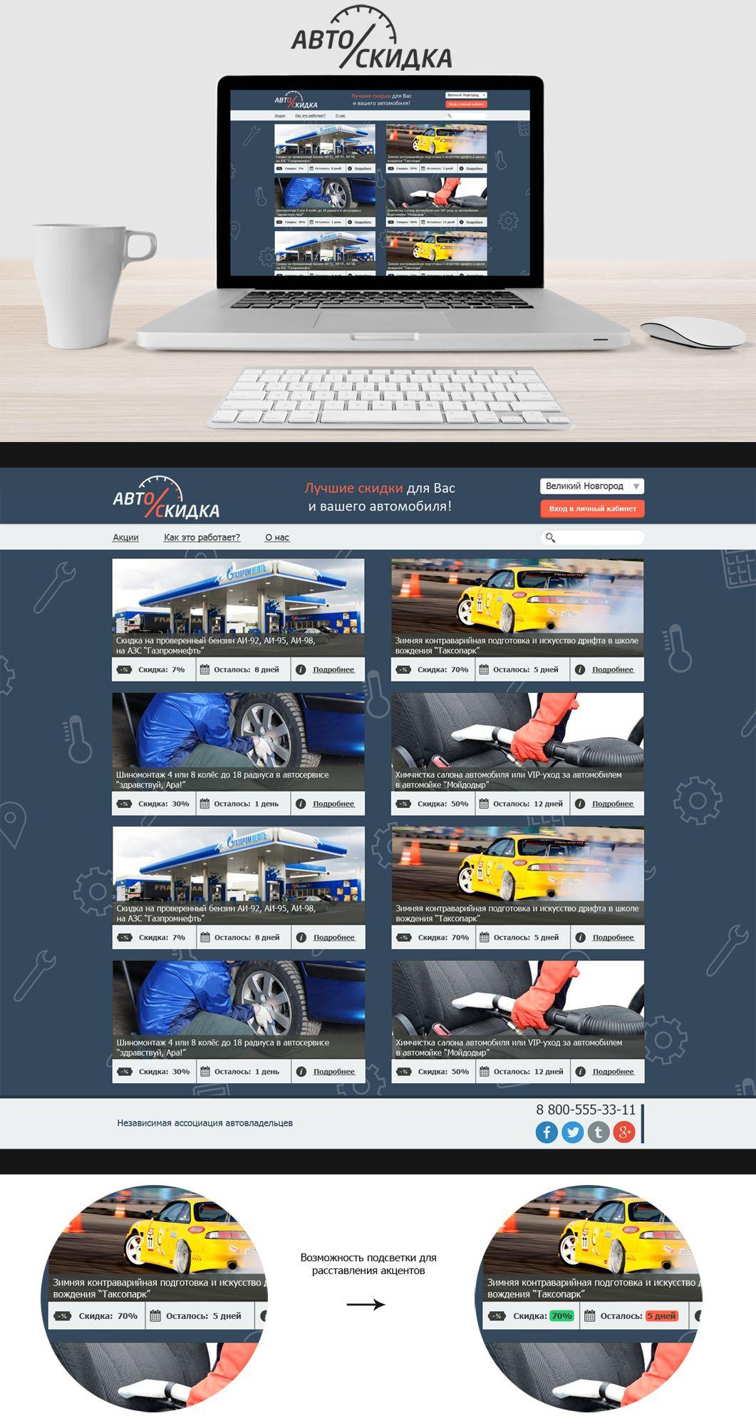Дизайн сайта со скидками для автовладельцев - дизайнер OdinDvaTru