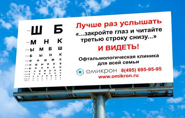 Баннер для офтальмологической клиники - дизайнер Agor_