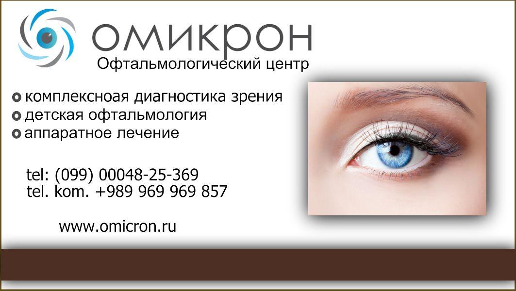 Баннер для офтальмологической клиники - дизайнер markosov