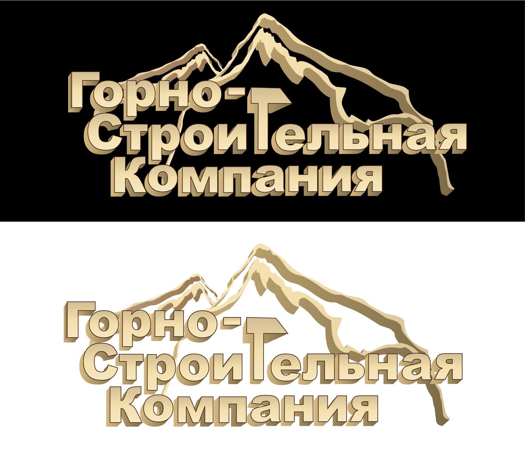 Логотип для Горно-Строительной Компании - дизайнер Valentin1982