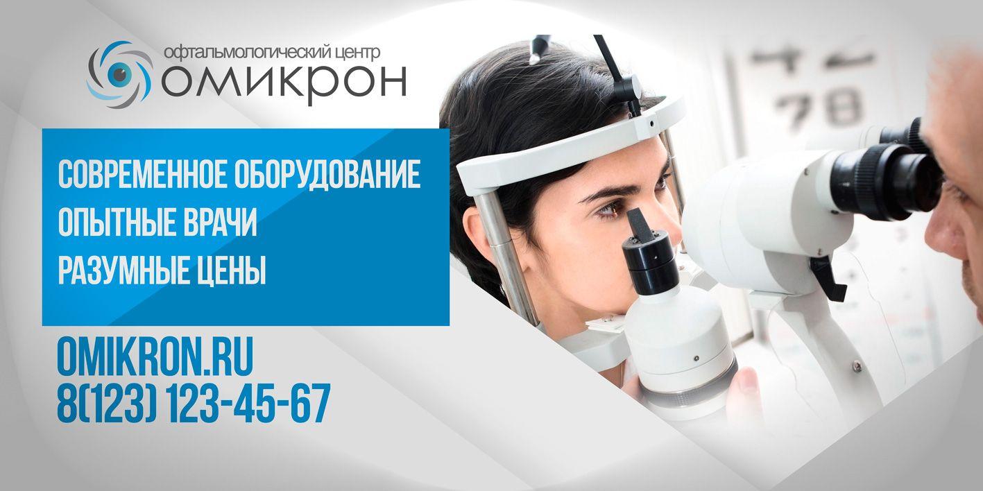 Баннер для офтальмологической клиники - дизайнер gos-karas55