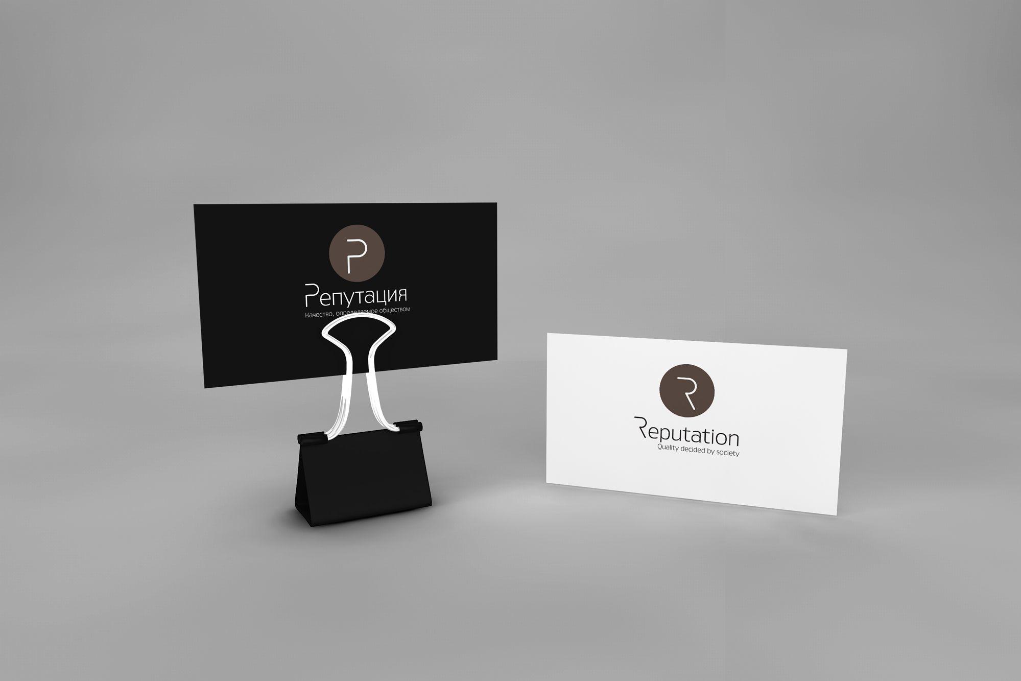 Логотип, визитка и шаблон презентации Reputation - дизайнер screaminsky