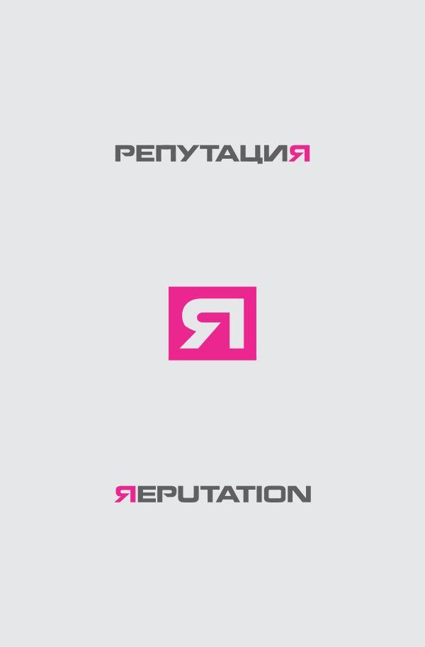 Логотип, визитка и шаблон презентации Reputation - дизайнер 1540