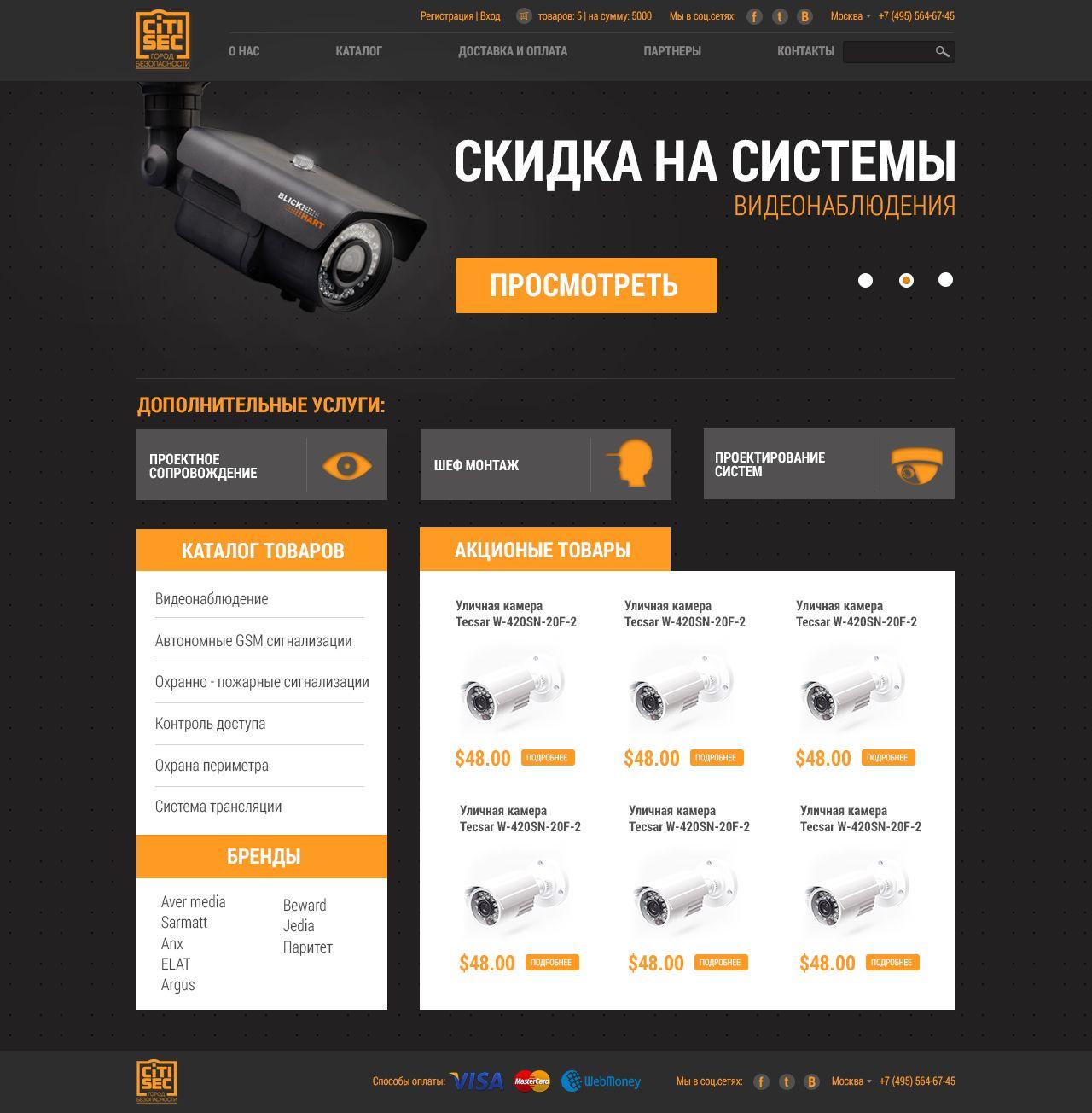 Дизайн интернет-магазина\сайта citi-sec.ru - дизайнер DynamicMotion
