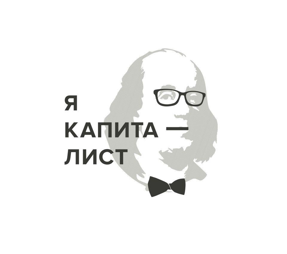 Я капиталист (лого для веб-сайта) - дизайнер jennylems