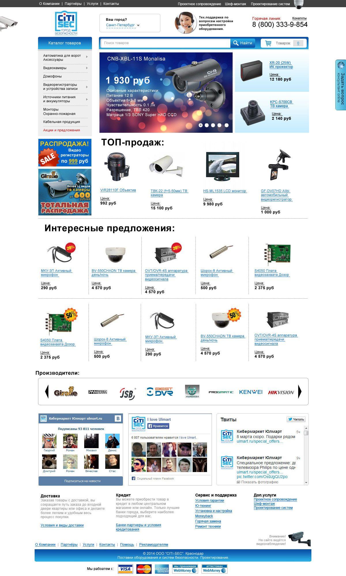 Дизайн интернет-магазина\сайта citi-sec.ru - дизайнер varchik