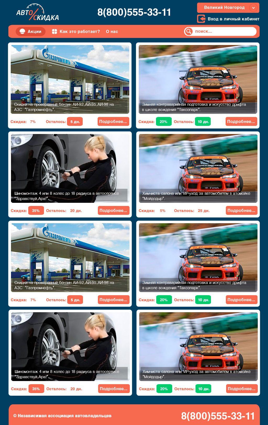 Дизайн сайта со скидками для автовладельцев - дизайнер Aleksey-Korolev