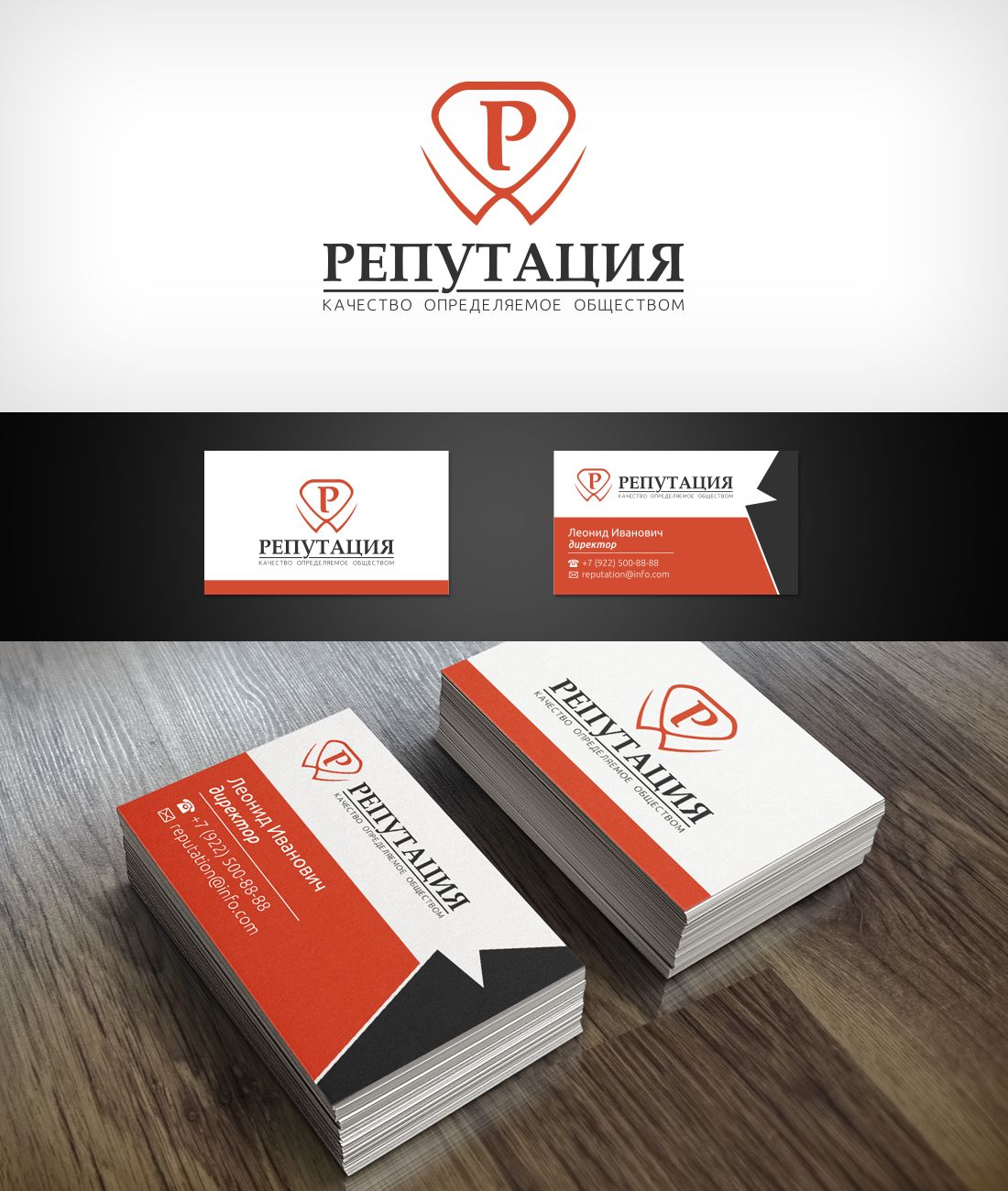 Логотип, визитка и шаблон презентации Reputation - дизайнер MrPartizan