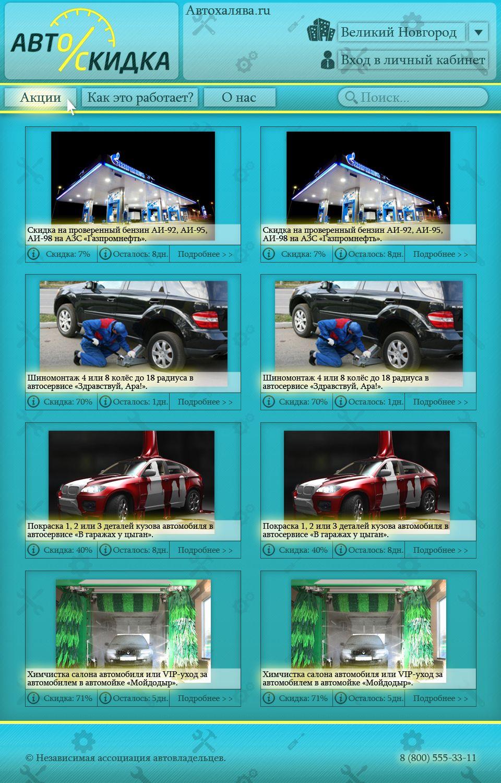 Дизайн сайта со скидками для автовладельцев - дизайнер KILO_Sound