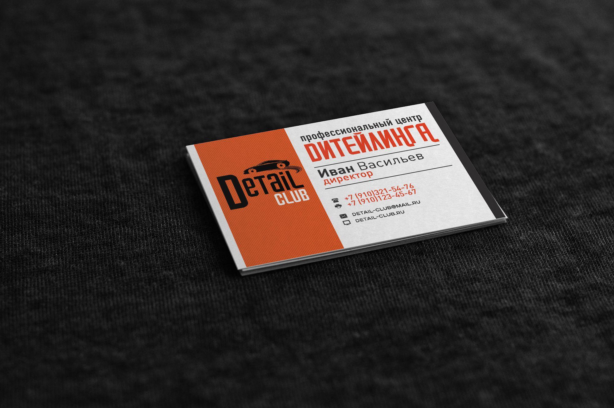 Логотип для компании (детейлинг студия) - дизайнер IgorTsar