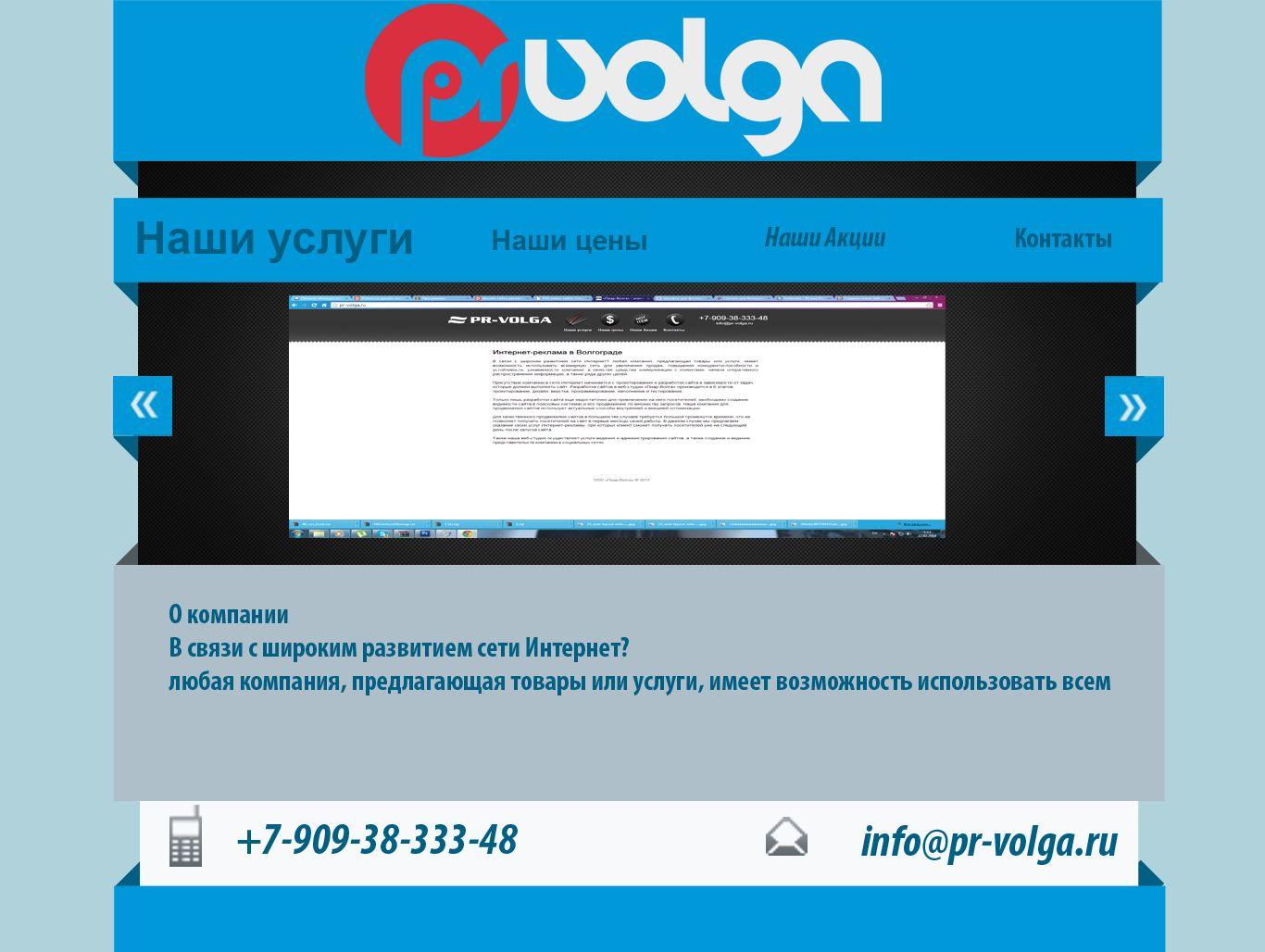 Дизайн сайта рекламного агентства - дизайнер dfvgbh123