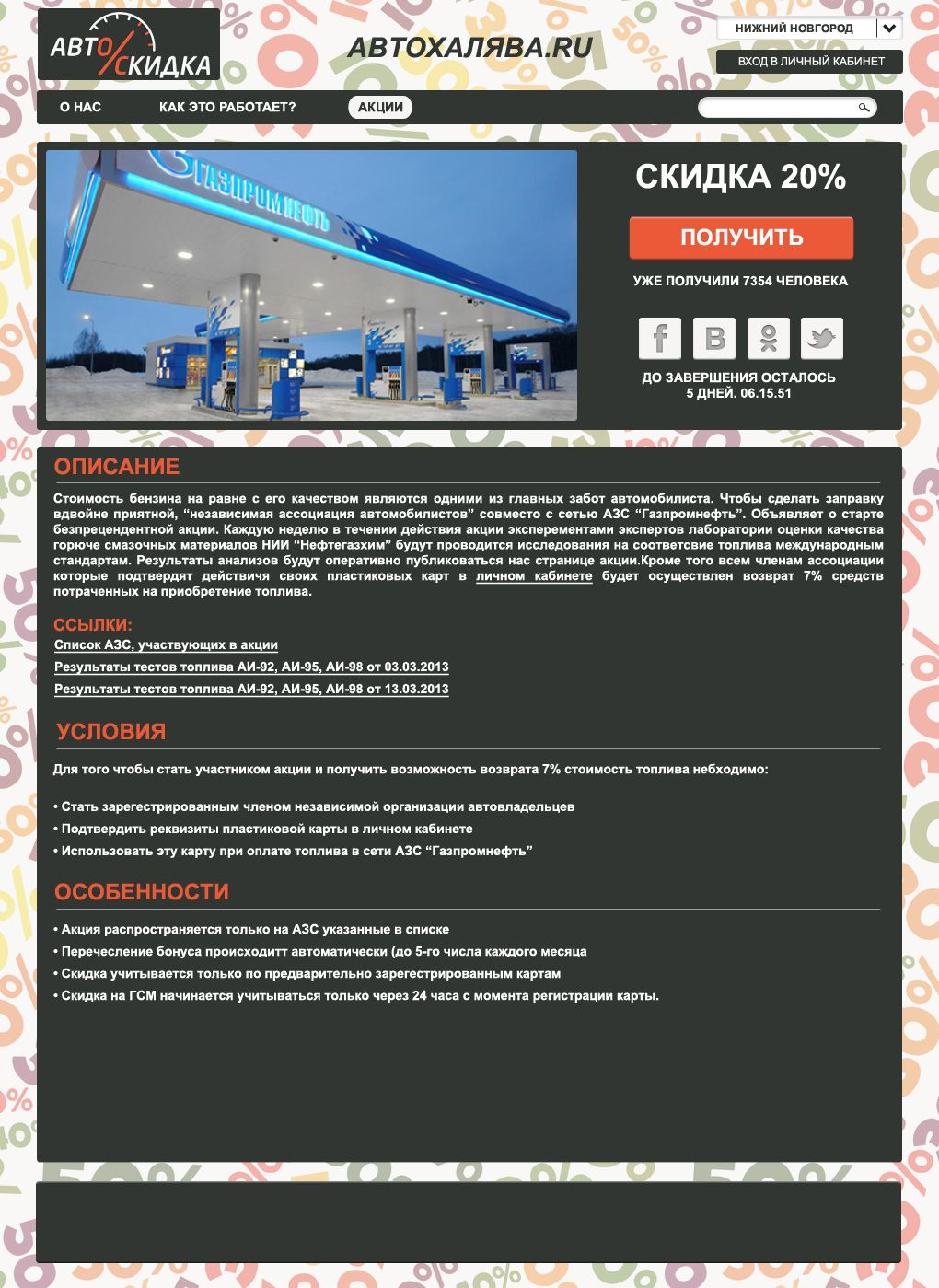 Дизайн сайта со скидками для автовладельцев - дизайнер VasyliVV