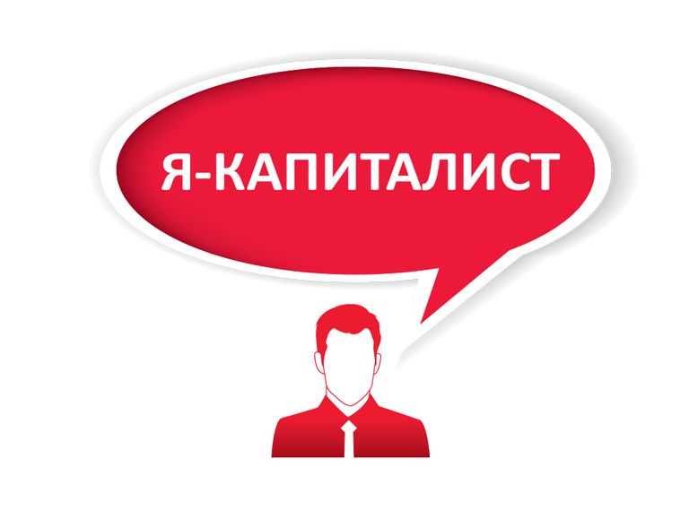 Я капиталист (лого для веб-сайта) - дизайнер valeriana_88