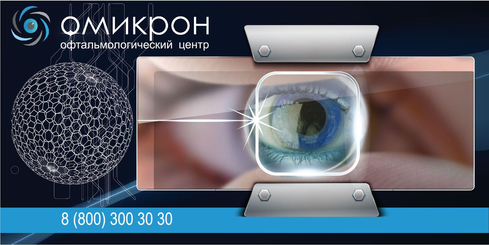 Баннер для офтальмологической клиники - дизайнер voenerges