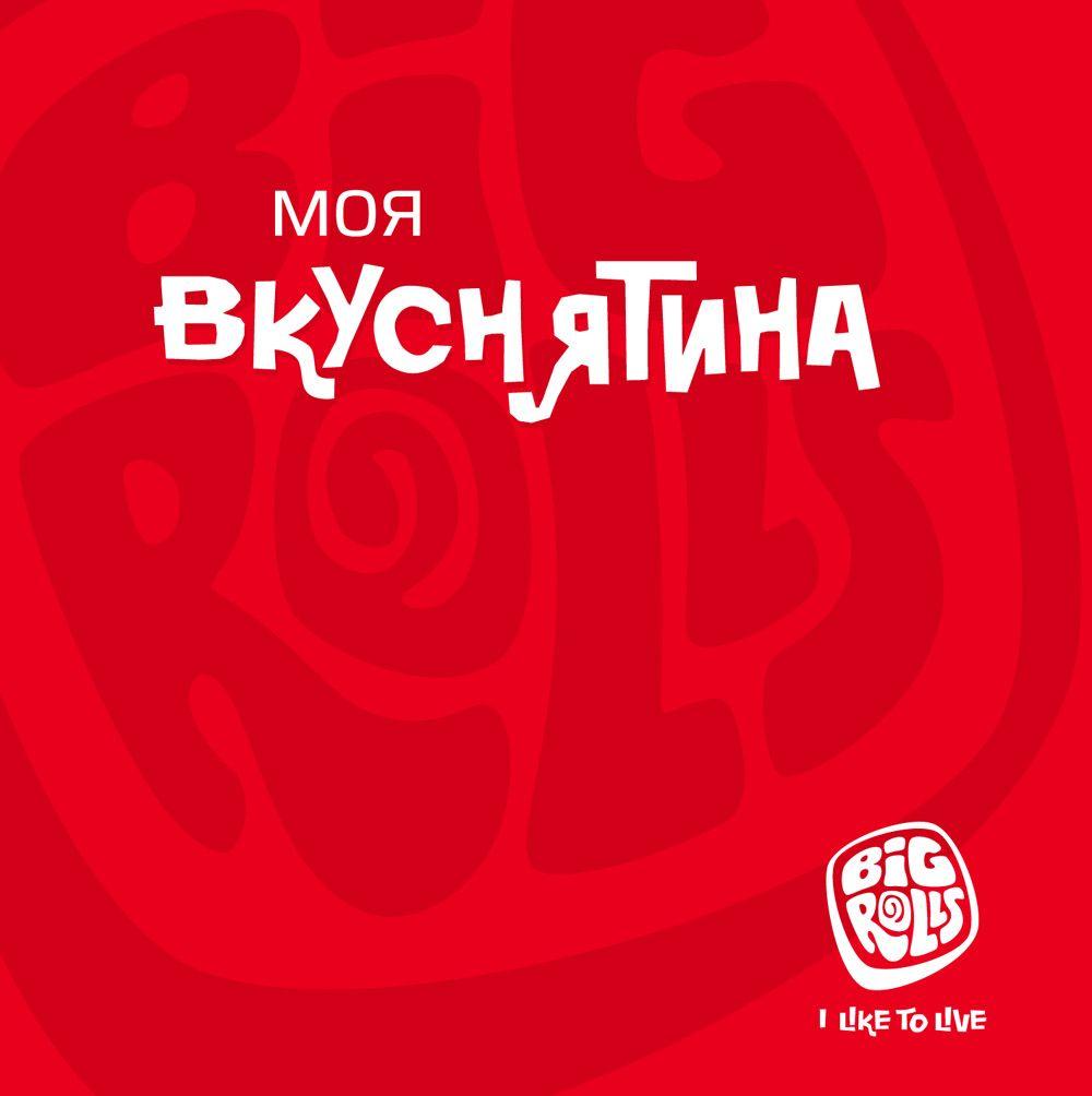 логотип для BigRolls - дизайнер gigavad