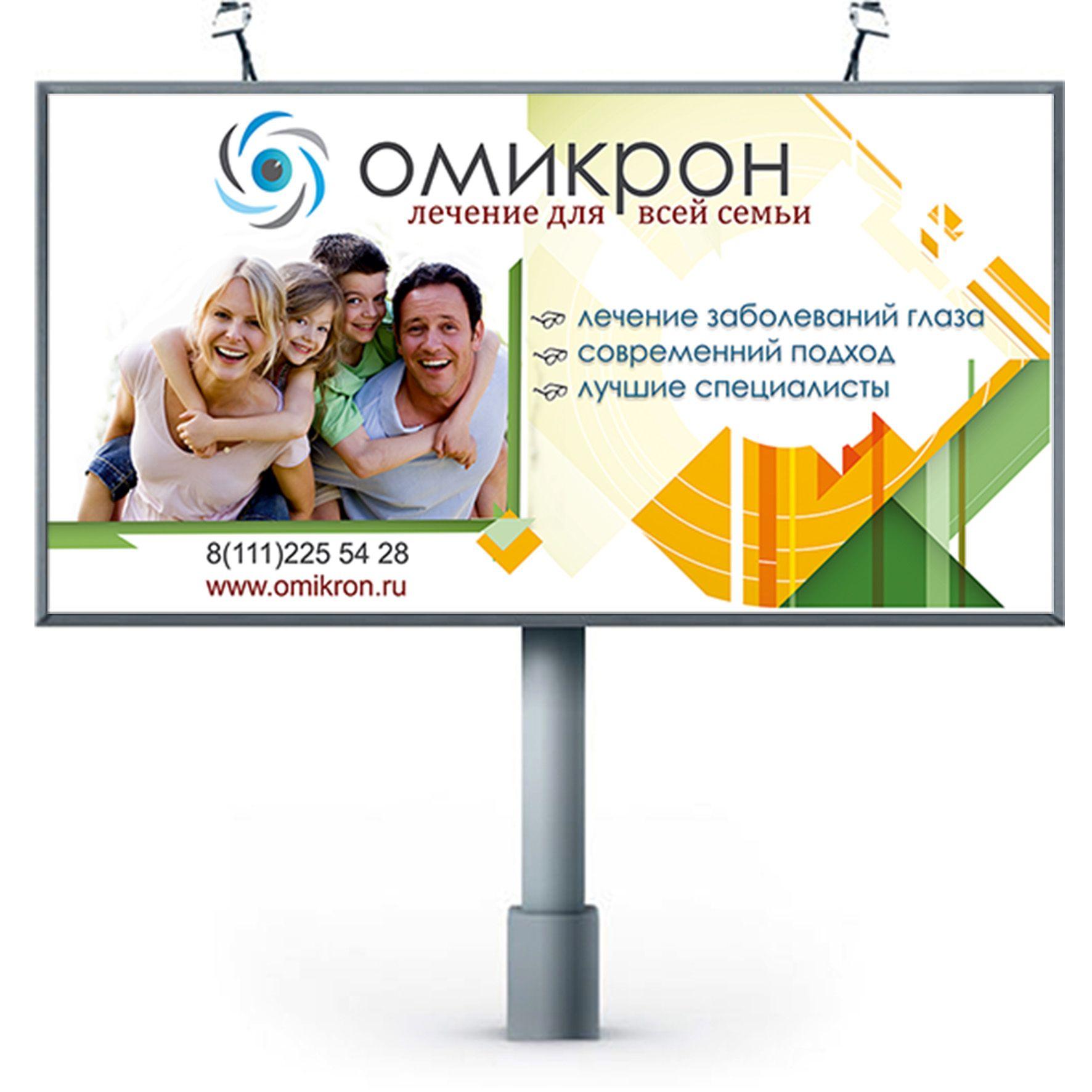 Баннер для офтальмологической клиники - дизайнер anahit05